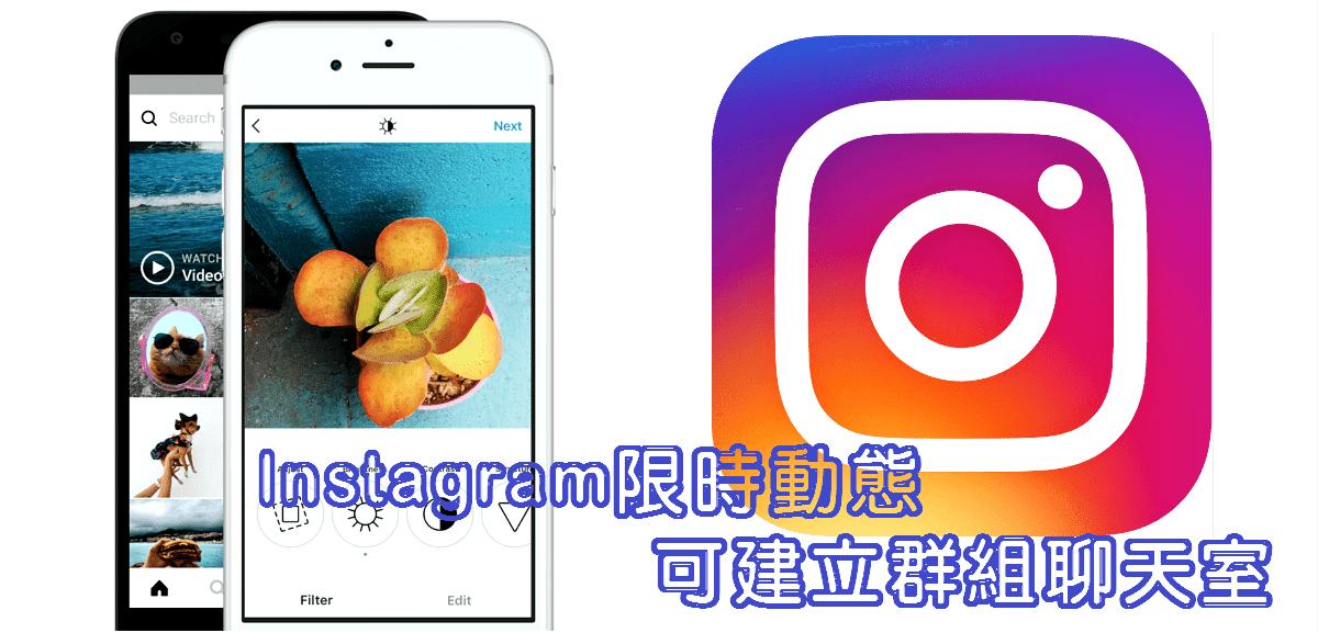 Instagram 發限時動態可建立群組聊天室