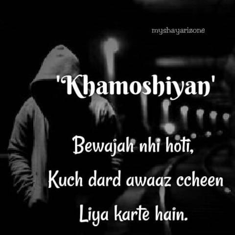 Dard Bhari Khamoshi Shayari Lines Whatsapp Image SMS