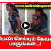 WHAT THIS LADY DOING | ANDROID TAMIL