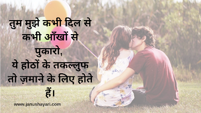 hindi couple wallpapers with shayari