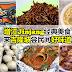 增江Jinjang经典美食,来吉隆坡尝民间好味道!