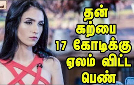 A Model Sold Her Virginity For 17 crores