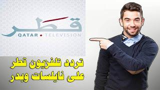 تردد تلفزيون قطر على النايل سات وعلى قمر بدر