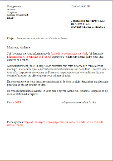 نموذج استئناف و طعن رفض فيزا فرنسا
