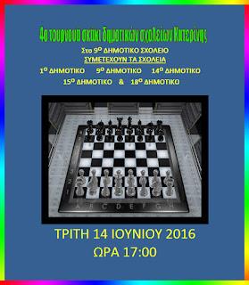 4ο Τουρνουά Σκάκι Δημοτικών Σχολείων Κατερίνης. Τρίτη 14 Ιουνίου 2016.