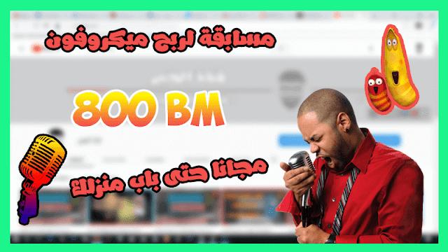 مسابقة لربح ميكروفون BM 800 الاحترافي يصلك حتى باب منزلك