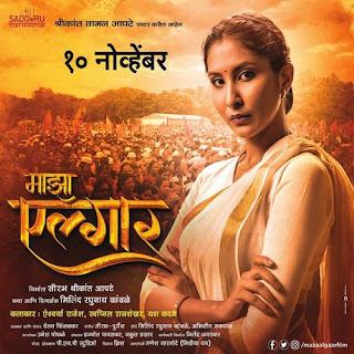 Maza Algaar (2017) Marathi Movie