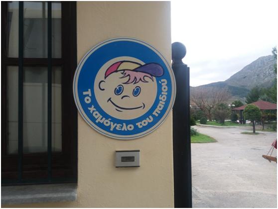 Για δεύτερη συνεχόμενη χρονιά το Γυμνάσιο Λυγουριού στο «Χαμόγελο του παιδιού».