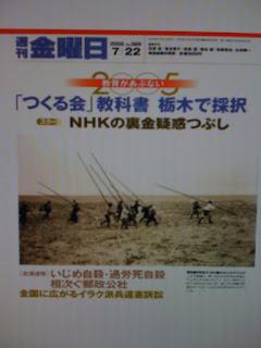NHK   Tokyounclassifieds