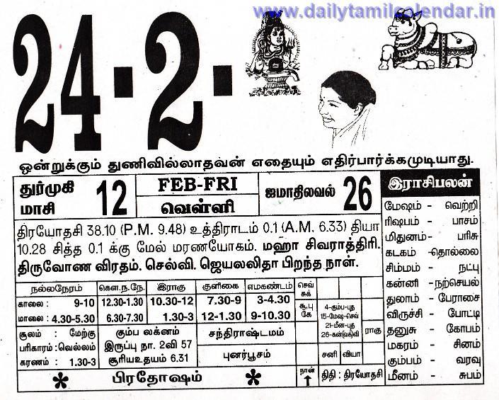24 tamil calendar