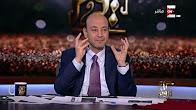 برنامج عمرو اديب كل يوم حلقة 10-1-2017