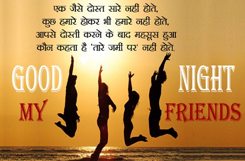 Beautiful Good Night Friends Shayari Image Hindi