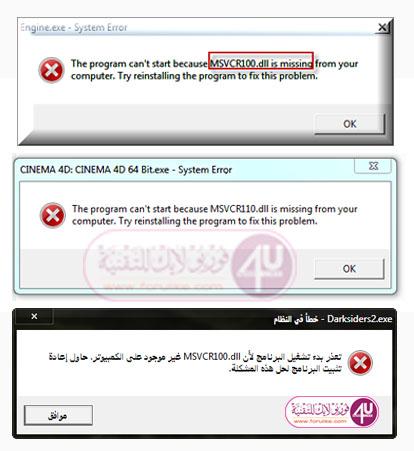 رسالة خطأ msvcr100.dll و msvcr110.dll