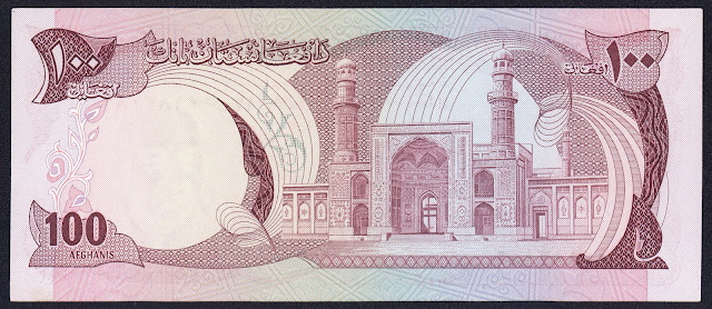 Afghanistan money currency 100 Afghanis banknote 1973 Friday Mosque in Herat