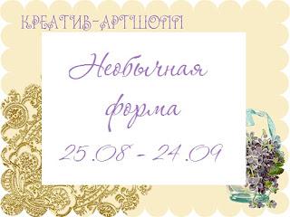 http://kreativartshopp.blogspot.ru/2016/08/blog-post_25.html