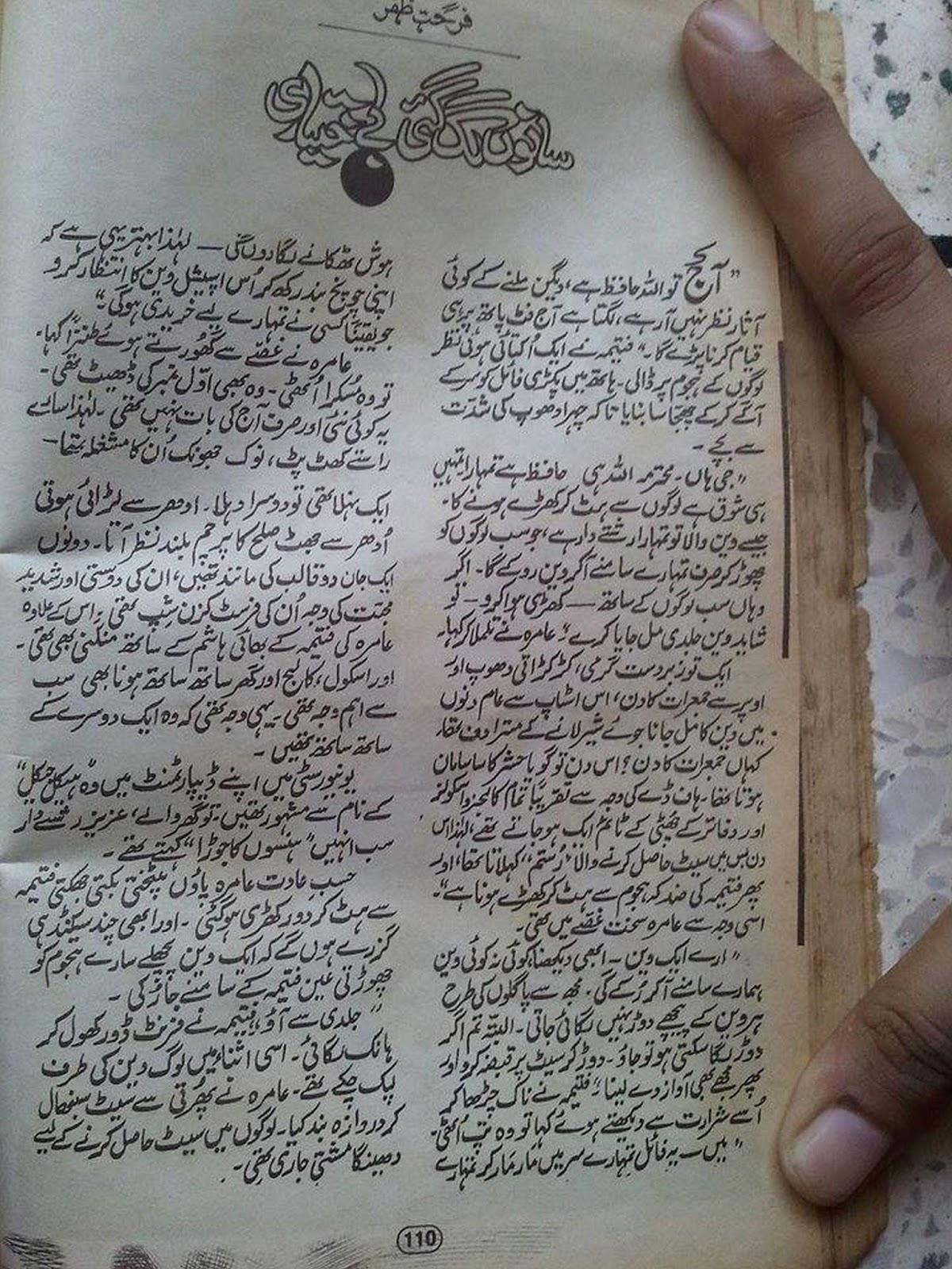 Sanu lag gai be ikhtiyari novel by Farhat Zafar Online Reading