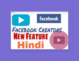 Facebook Creators ke New Feature ki jankari hindi me