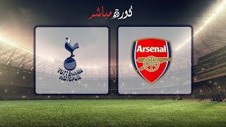 مشاهدة مباراة توتنهام وآرسنال بث مباشر 02-03-2019 الدوري الانجليزي