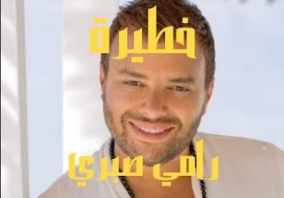 كلمات اغنية خطيرة رامي صبري