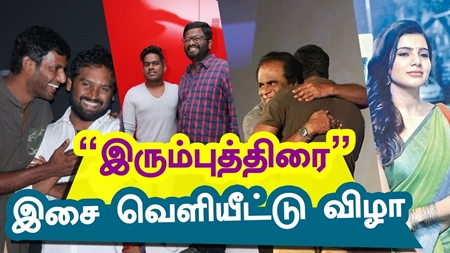 """IRUMBU THIRAI"" Movie Audio Launch 