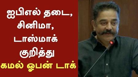 Actor Kamal Speaks About IPL Ban, Tamil Cinema, TASMAC at Leadership Vision for Tamilnadu event