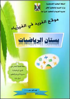 تحميل مجلة رياضيات فصلية جاهزة رائعة جداً doc , pdf pdf ، doc