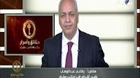 برنامج حقائق واسرار حلقة 13-4-2017 مع مصطفى بكرى