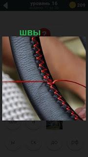 сделано несколько швов красными нитками
