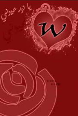 صور لجميع الحروف خلفيات حروف رومانسية 2017 1412738990352.png