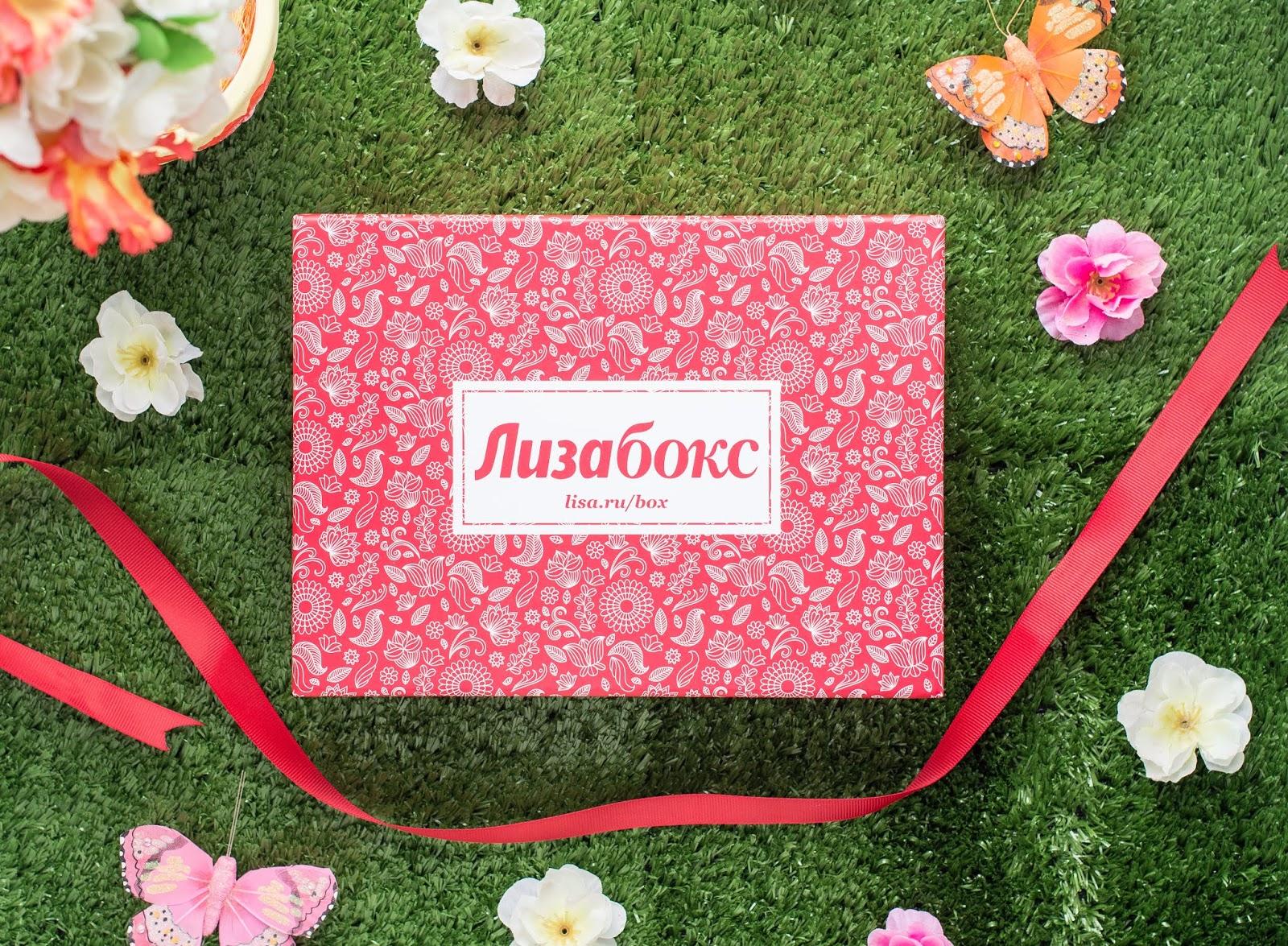 http://www.recklessdiary.ru/2018/07/liza-boks-maj-otzyvy-servis-lizaboks-zakazat-korobochka-vkontakte.html