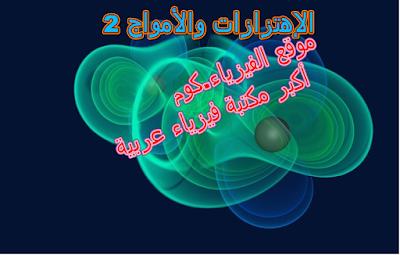 تحميل كتاب الإهتزازات والأمواج 2 pdf كاملاً برابط مباشر تأليف د.خالد الصوصو