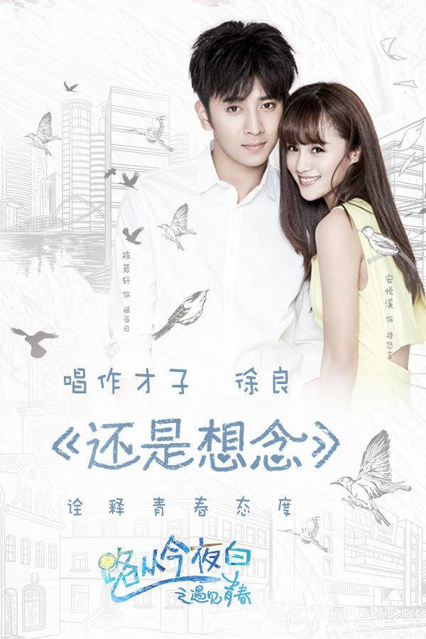 Lộ Tòng Kim Dạ Bạch - The Endless Love (2017)
