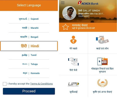 ICICI Bank New Mobile Banking app for Rural Customers