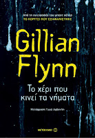 http://www.culture21century.gr/2015/12/gillian-flynn-book-review.html