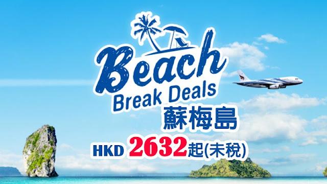 連稅唔洗三千!曼谷航空 香港直航泰國【蘇梅島】$2,632起,12月前出發。