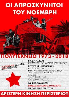 Η Αριστερή Κίνηση Περιστερίου διοργανώνει εκδήλωση στην μνήμη του Τ. Κατιντσάρου