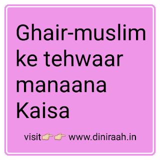 Ghair-muslim ke tehwaar manaana Kaisa
