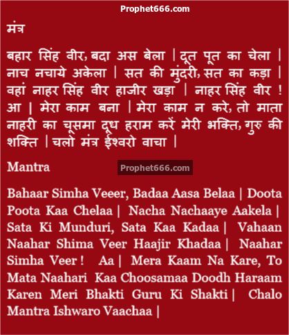 Narasimha Veer Jagruti Mantra Sadhana