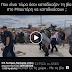 Στη Λευκίμμη Κέρκυρας κινδυνεύουν άνθρωποι , χτυπιούνται από τα ΜΑΤ και την Αστυνομία , που έχει στείλει η Κυβέρνηση