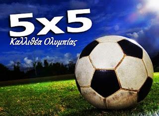 Το 8ο τουρνουά ποδοσφαίρου 5x5 Καλλιθέας είναι γεγονός