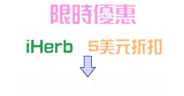 iHerb $5美金折扣優惠碼