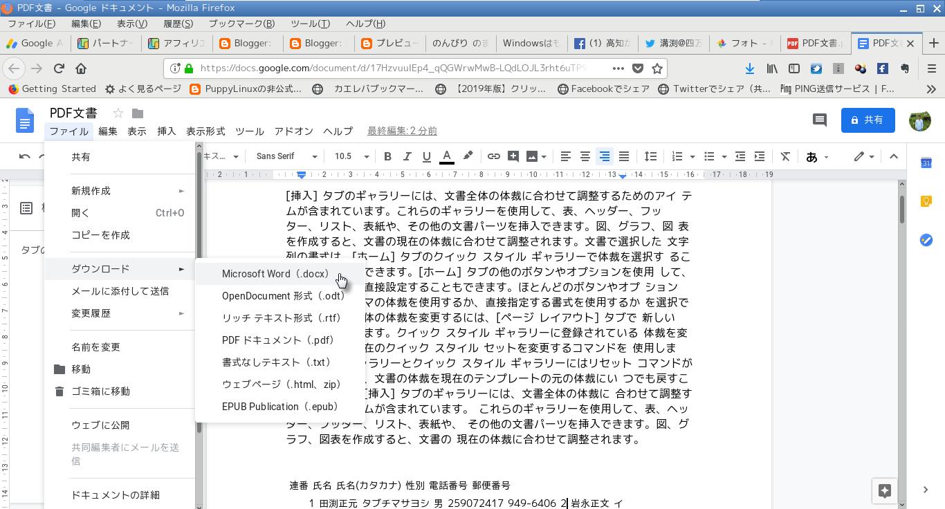pdf word 変換 linux