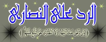 رد علي شبهه القتال في الاسلام الرد علي الحاقدين والمدلسين