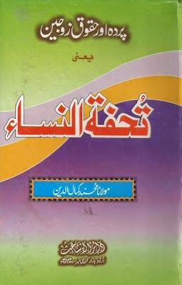 Pardah-Aur-Huqooq-E-Zaujain
