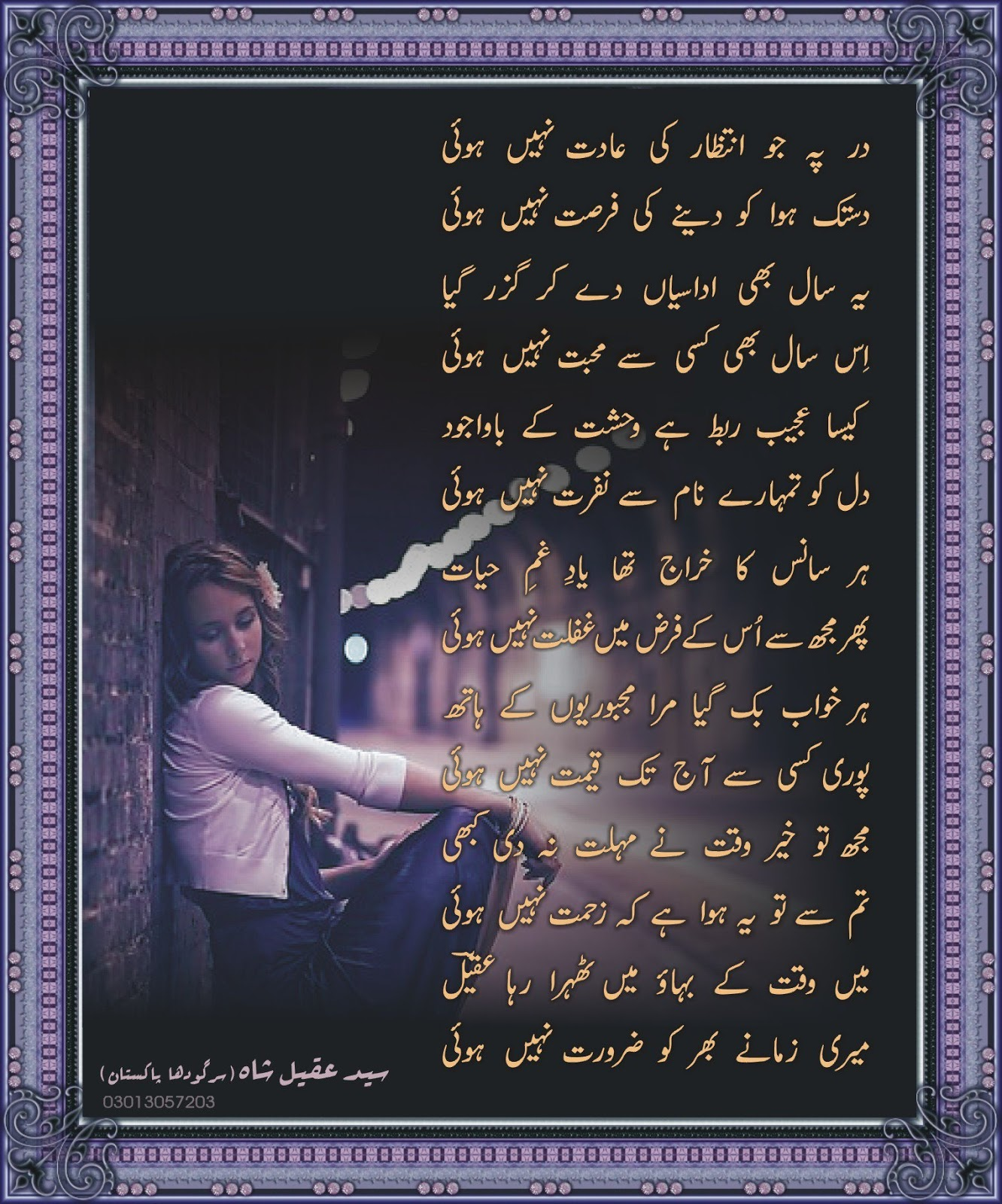 Urdu Beautiful Sad And Lovely Poetry Wallpapers And Photos