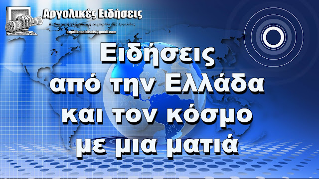 Ειδήσεις από την Ελλάδα και τον κόσμο με μια ματιά