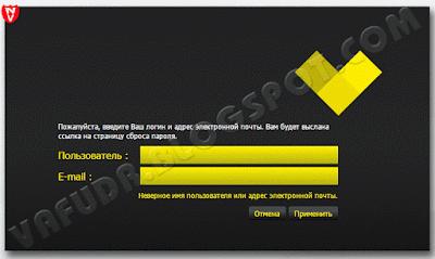 запрос на восстановление пароля в систему Спутникового мониторинга