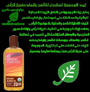 زيت الجوجوبا العضوي للشعر والجلد وفروز الرأس Desert Essence, Organic Jojoba Oil for Hair, Skin & Scalp, 4 fl oz (118 ml)