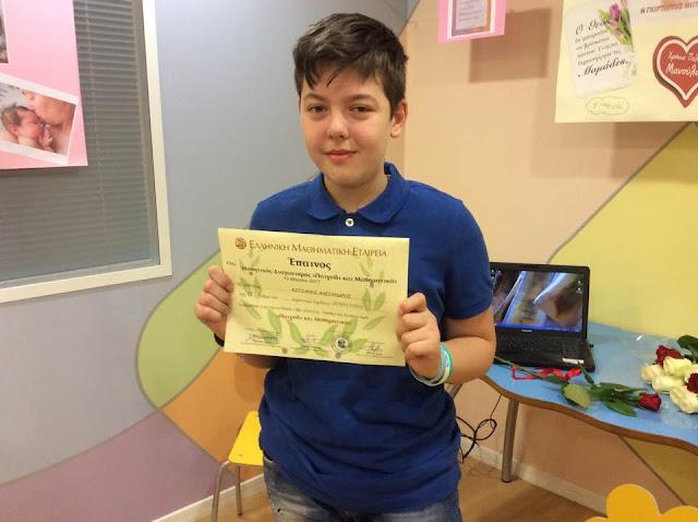 Πρέβεζα: Αρίστευσε στον μαθηματικό διαγωνισμό, ο Πρεβεζάνος Αλέξανδρος Κοτσάνης!