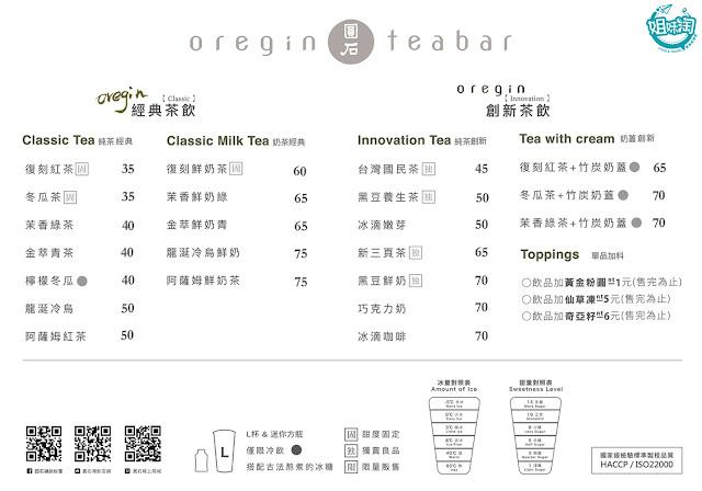 圓石teabar漢神店菜單-前金區飲料推薦